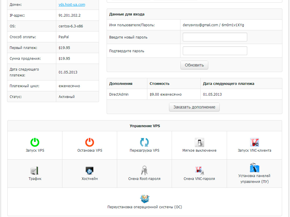 Vds панель управления хостингом хостинг разрабока сайтов web дизайн москва
